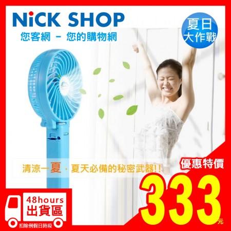 手持摺疊風扇 涼扇 可手持 USB充電 電風扇 手持風扇 (隨機出貨)