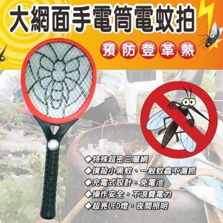 【夏天到~大降價囉】充電式電蚊拍 捕蚊拍 三層網面 LED照明 防蚊
