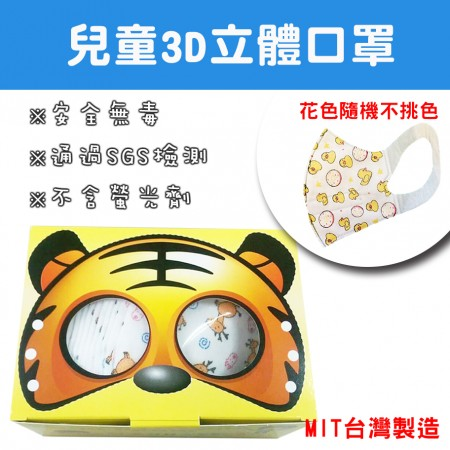 (預購)【不接受取消訂單與貨到付款】台灣製 3D立體 兒童口罩 MIT 安全無毒 SGS檢測