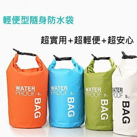 48hr快速出貨 /500D戶外 輕量 防水袋 防水圓筒包 收納袋 漂流袋 2L~20L  預購