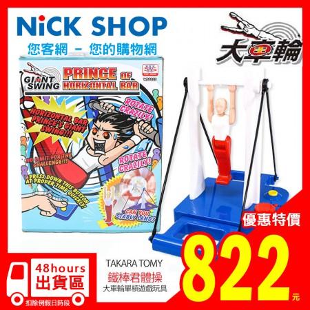 48小時快速到貨/【現貨】大車輪體操機鐵棒君 單杆翻轉體操玩具