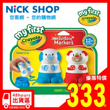 48hr / 美國crayola 幼兒可水洗造型色筆2色(紅+藍)