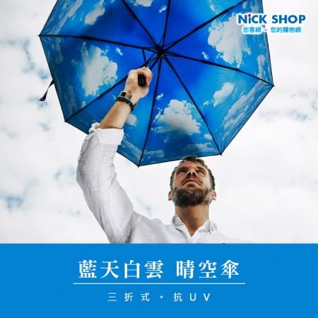 48hr快速出貨 / 療癒系晴空傘 晴雨傘 藍天 雨傘