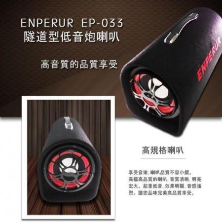 本周降價音響 ENPERUR隧道型音響 重低音炮 多種尺寸 藍芽接收器 MP3插卡 家用/汽車 手提音箱 高效能大功率 多機一體