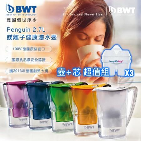超值組【BWT】 Penguin 2.7L 鎂離子健康濾水壺+鎂離子8週長效濾芯(3入)