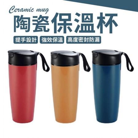 陶瓷保温杯560ml 長效保溫 陶瓷保溫瓶 陶瓷保溫杯 保溫瓶壺 提手設計 時尚保溫杯 質感保溫瓶