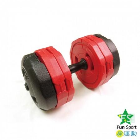 紅獅王專業組合式啞鈴/調整式啞鈴(20公斤)-FunSport
