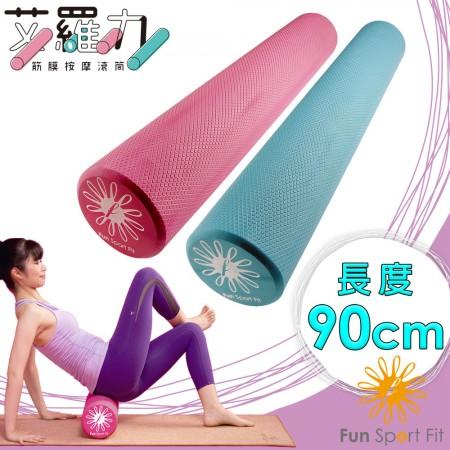 艾羅力筋膜按摩滾筒-長款90cm(青春棒/瑜珈棒/瑜珈滾棒/運動滾筒/瑜珈柱/滾輪/按摩滾筒) Fun Sport fit