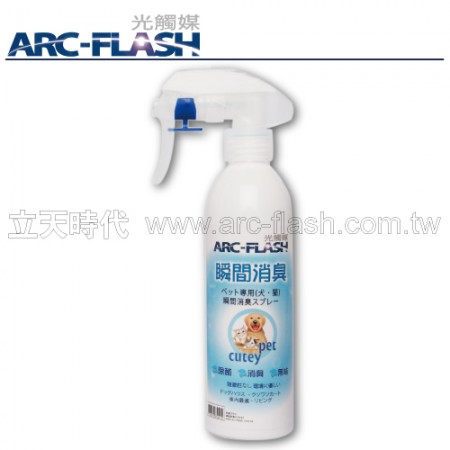 48小時快速到貨/ARC-FLASH光觸媒寵物專用瞬效除臭噴液(250ml)
