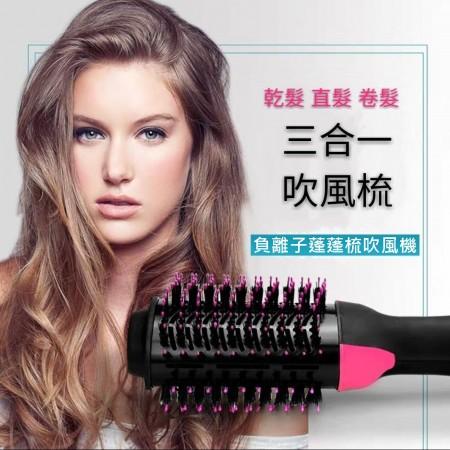負離子造型吹風梳  美妝 美容 頭髮 梳髮 三合一 吹風機 梳子 按摩梳 卷梳
