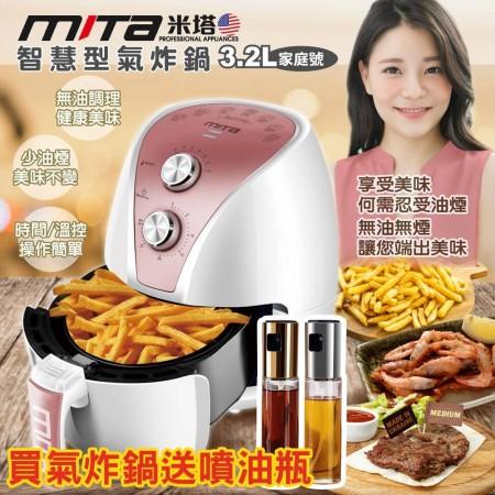 米塔3.2L氣炸鍋(買就送噴油瓶)  烹飪 料理 智慧控溫 炸物 主菜 鍋具 鍋爐 鍋子 電鍋
