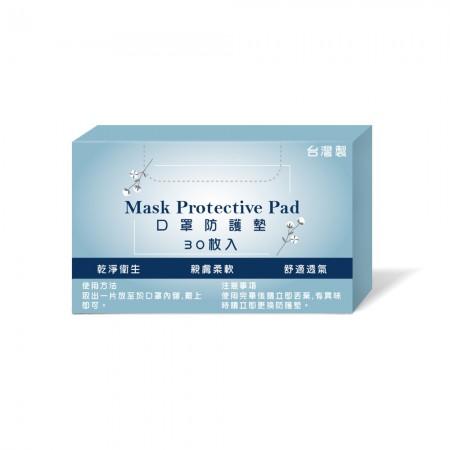 口罩防塵保潔墊 ※活動超殺促銷,購買兩個就多送一個,三個平均一個100元※ 台灣製 防護墊 舒適透氣 親膚柔軟 口罩防護墊