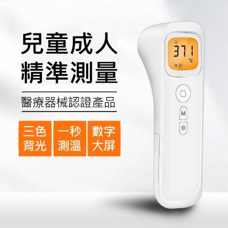 紅外線額溫槍 體溫計 溫度計 人體溫度計 非接觸式紅外線 兒童 成人 一秒測溫 溫度測量