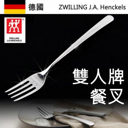 【德國雙人牌】Twin nova 餐叉 /不鏽鋼餐具 /西餐叉子 /zwilling dinner fork /德國經典工藝之作(無彩盒包裝)