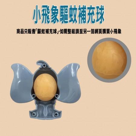 小飛象驅蚊補充球 固體 球體 驅蟲 香薰球 精油 植物油 防蚊