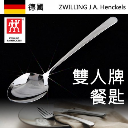 【德國雙人牌】Twin nova 餐匙 /不鏽鋼餐具 /西餐湯匙勺子 /zwilling dinner spoor /德國經典工藝之作(無彩盒包裝)