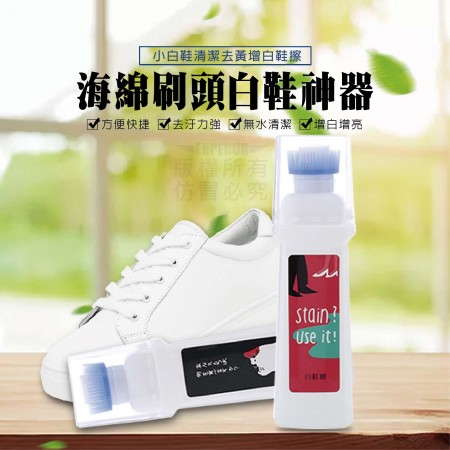(5瓶一組)海綿刷頭白鞋神器 擦鞋神器 小白鞋神器 鞋子清潔 白鞋救星