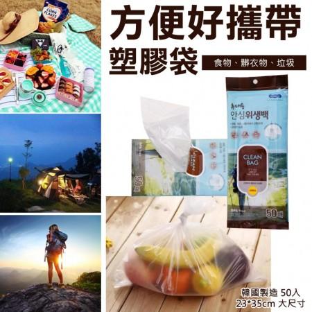 【方便好攜帶塑膠袋】韓國製造