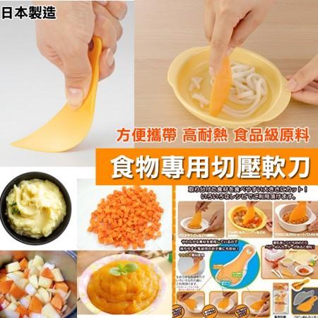 【食物專用切壓軟刀】日本製造