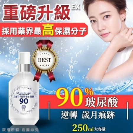 【重磅升級高分子90%高濃度玻尿酸精華液】韓國製造
