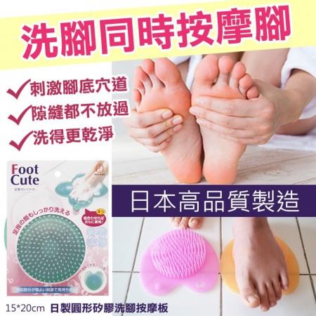 【日製圓形矽膠洗腳按摩板】日本製造