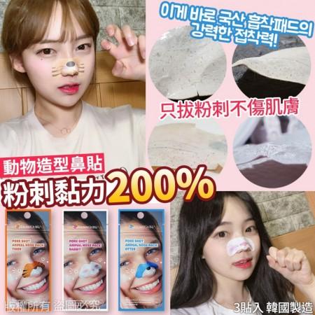 【200%黏力動物造型鼻貼】韓國製造