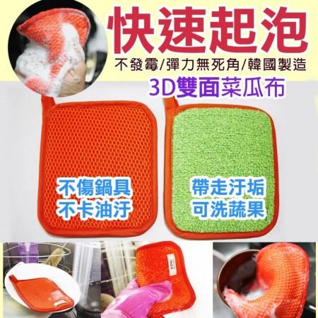 【3D雙面菜瓜布】韓國製造