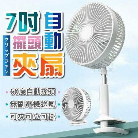 7吋自動擺頭夾扇 風力強 三檔調節 usb電風扇 循環扇 電風扇 夾式電風扇 辦公室風扇 居家 露營 野餐 好攜帶
