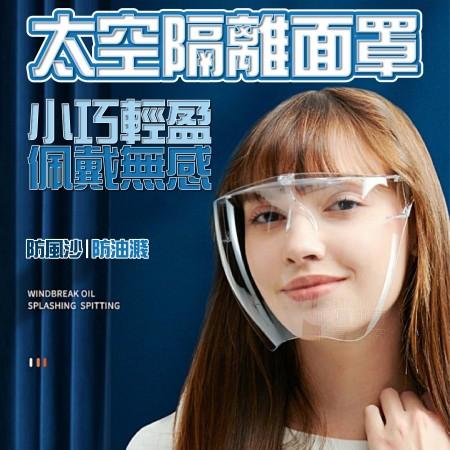太空隔離面罩 臉部防護 護臉面罩 防噴濺 透明面罩 防油面罩 防風沙