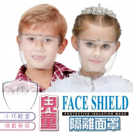 兒童隔離面罩 臉部防護 防護面罩 高清面罩 透明面罩 外出必備
