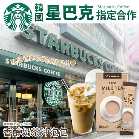 【韓國星巴克指定款香醇沖泡奶茶】韓國製造