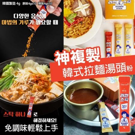 【韓式拉麵湯頭粉-綜合(盒)】韓國製造