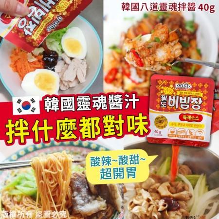 【韓國八道靈魂拌醬(單包)】韓國製造