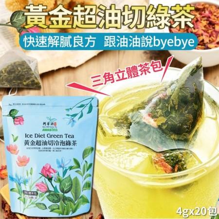 【黃金超油切綠茶(單袋)】台灣製造