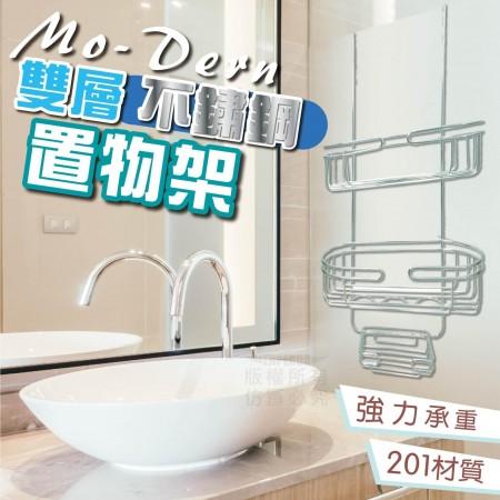 雙層不鏽鋼置物架 浴室置物架 雙層置物架 201不銹鋼 收納置物架 衛浴 廁所 廚房 陽台