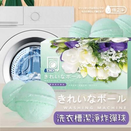 (預購)倍立淨小蒼蘭香氛洗衣槽潔淨炸彈球(一盒10入) 洗衣機清洗劑 洗衣機專用清潔劑 去汙劑 深度清潔 除垢