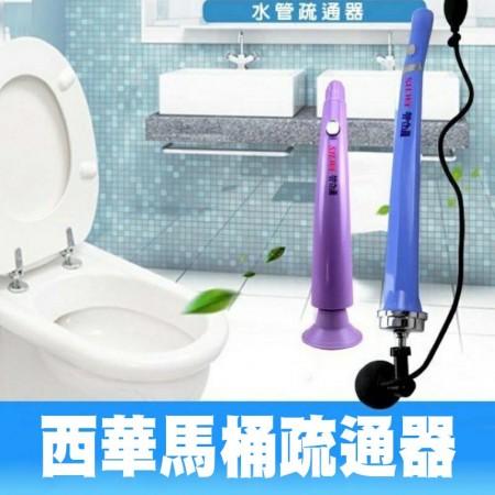 西華馬桶疏通器 馬桶阻塞 排水孔阻塞 氣壓式管道疏通 水管疏通器 流理台 洗手台 浴缸