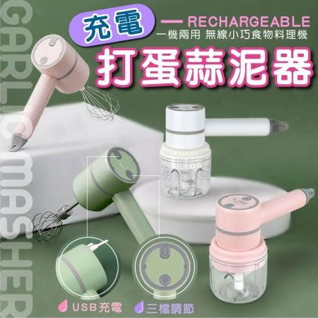 (預購)充電打蛋蒜泥器 電動攪拌機 迷你烘焙機 奶油打發 蛋白打發 自動打蛋器 電動打蛋器 切絞器 搗蒜器