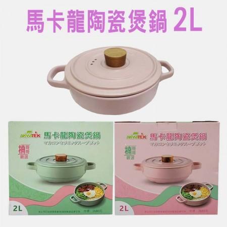(預購)馬卡龍陶瓷煲鍋2L