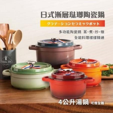 (預購)日式漸層琺瑯陶瓷鍋