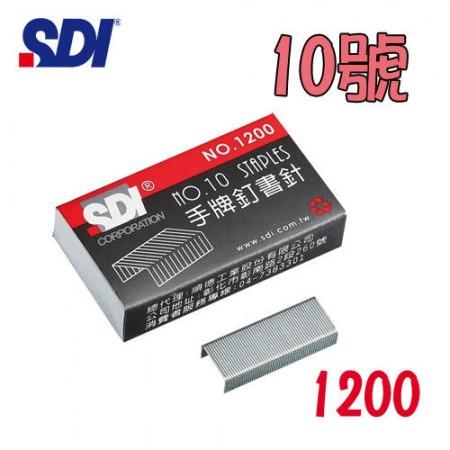 手牌 SDI 訂書針 10號 (20小盒) NO.1200 (釘書機/訂書機)