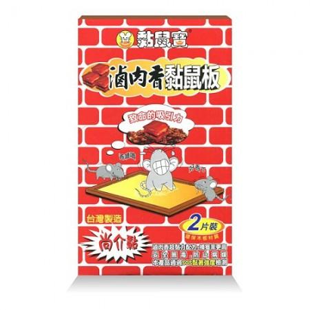 黏鼠寶滷肉香落花生香黏鼠板-2片裝 抓老鼠利器老鼠板黏鼠板效果好抓鼠板抓鼠器捕鼠器除老鼠