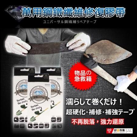 萬用鋼鐵纖維修復膠帶 修復工具 修復膠帶 鋼鐵纖維