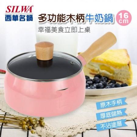 西華16公分牛奶鍋 木柄  不易潑灑 鍋身開口設計 煮麵、熱牛奶超方便 廚房鍋具 露營鍋具 鍋具組
