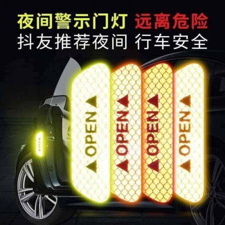 汽車反光警示貼 OPEN貼 車門開門警示貼 汽車開啟防撞貼 安全警示反光車貼