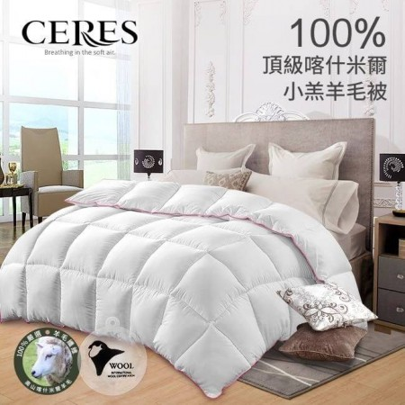 CERES席瑞絲100%純羊毛被 抗寒首選 有效保溫且不悶熱 睡眠品質佳 輕盈貼身 立體間隔設計
