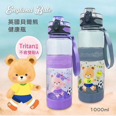 英國貝爾熊健康瓶1000ml 水壺 水杯 水瓶 單手彈蓋 鎖扣設計輕鬆打開 精美包裝 送禮自用兩相宜