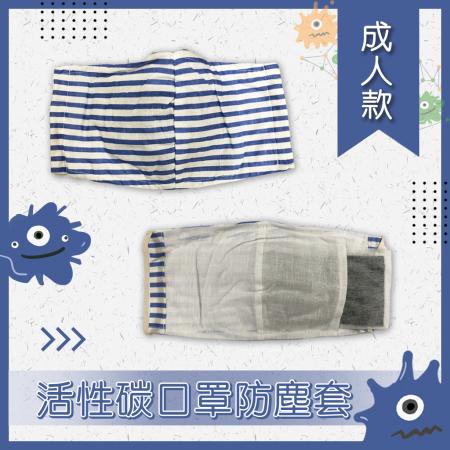 (5包一組)活性碳口罩防塵套-(成人款) 活性碳 防塵 口罩防護 口罩套 透氣佳