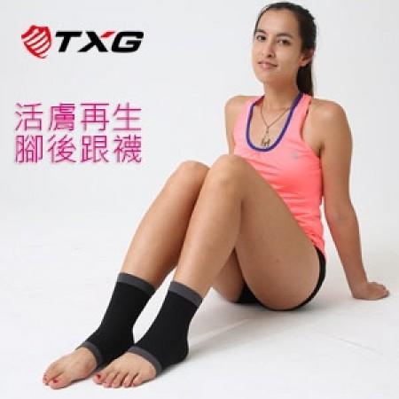 活膚再生腳後跟襪