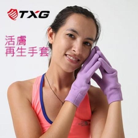 活膚再生手套